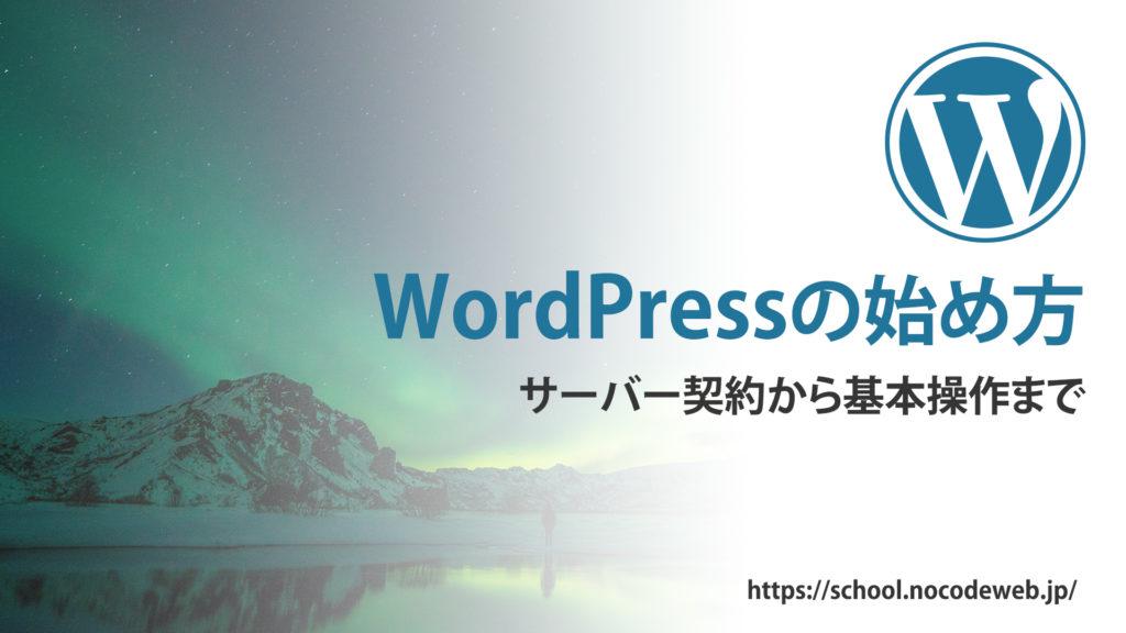 WordPressの始め方、サーバー契約からブロックエディタまで