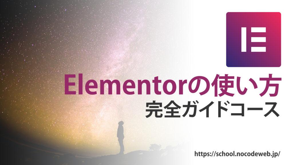 Elementorの使い方完全ガイドコース