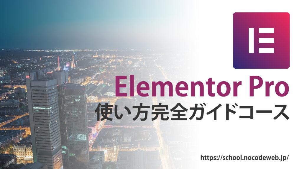 Elementor Proの使い方完全ガイドコース